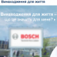 Bosch Global Internet Review - Ukraine